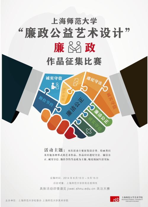 2014年廉政公益艺术设计作品征集活动海报